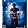 【PS4】発売日はいつ?「アンチャーデッド4」おすすめ アクションゲーム