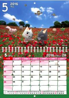 どこでもいっしょカレンダー2016