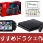 【スイッチ/PS4/3DS】おすすめドラゴンクエストシリーズ10選(最新作から名作まで)
