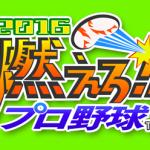 【PS4/ニンテンドースイッチ】おすすめプロ野球ゲーム ソフト ランキング