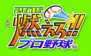 燃えろ!!プロ野球2016 PS4版