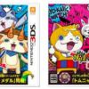 【3DS】妖怪ウォッチ3発売日決定!最新PVも公開「テンプラ」「スシ」バージョンの違いは?