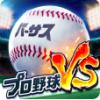 【アプリ・PC】基本プレイ無料なのに超リアル!プロ野球ゲームおすすめソフトランキング