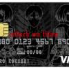 【ONE PIECE/進撃の巨人コラボデザイン】学生&はじめてのクレジットカードにおすすめ