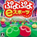 【ニンテンドースイッチ/PS4】定番パズルゲーム「ぷよぷよ」特集(新作旧作ぜんぶおすすめ)