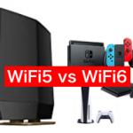 【最新版】PS5・PS4・ニンテンドースイッチにおすすめ無線LANルーターとモバイルWiFi|WiFi6とWiFi5の違い