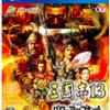 【PS4/スイッチ/PS3/PSVITA】三国志好きに贈る三国志ゲームのおすすめソフト5選