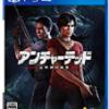 【PS4新作】アンチャーテッド5発売決定!いまPS4で遊べる歴代シリーズおすすめ作品を一覧紹介