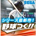 【クライマックスシリーズ開幕】プロ野球ファンなら「野球つく」がおすすめ|球団経営SLG(基本プレイ無料)