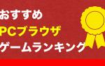 【ダウンロード不要】おすすめPCブラウザ ゲームランキング【2020年最新版】