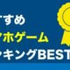 【プレイ無料】おすすめスマホゲームアプリ最新ランキングベスト30(ソーシャルゲーム)