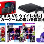 【PS4/ニンテンドースイッチ】FIFAとウイイレの違いを徹底比較おすすめのサッカーゲームはどっち?