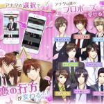 【糖度高め】大人の女性向け恋愛ゲームアプリおすすめ人気ランキング[2021年最新版]
