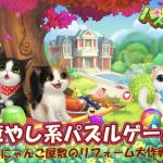 【猫好き厳選】可愛くて癒される!おすすめ猫ゲームアプリランキング(スマホネコゲーム)