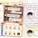 【彼からメールが届く】ドキドキする女性向けおすすめ恋愛ゲーム10選