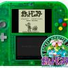 【ポケモン付】新ハード「ニンテンドー2DS」発売決定!3DSとの違いは?おすすめはどっち?