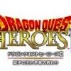 【PS4/PSVITA】ドラクエ最新作!ドラゴンクエスト ヒーローズ2発売日 決定!PVも公開