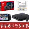 【スイッチ/PS4/3DS】遊ばない理由なし!おすすめドラゴンクエストシリーズ10選(最新作から名作まで)