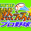 【PS4/ニンテンドースイッチ】おすすめプロ野球ゲーム ソフトランキング2020年版