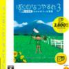 【特集】大人におすすめ夏休みにプレイしたい名作「ぼくのなつやすみ」(PS3/PS2/PSP)