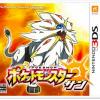ポケモンGOだけじゃない!3DS最新作「ムーン&サン」おすすめ歴代ランキング