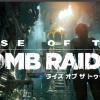 【PSVR対応】おすすめPS4用アクションゲーム「ライズ オブ ザ トゥームレイダー」