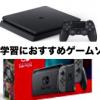 【PS4/ニンテンドースイッチ】英語・英会話上達におすすめゲームソフト