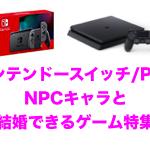 【ニンテンドースイッチ/PS4】NPCキャラと結婚や恋愛体験ができるおすすめゲームってないの?