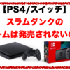 【PS4/ニンテンドースイッチ】スラムダンクのゲームは発売されないの?