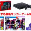 【PS4/ニンテンドースイッチ】最新おすすめサッカーゲームソフト ランキング2021年版