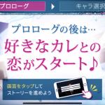【レビュー】無課金でも全然楽しめる100シーンの恋+(オトナ100恋プラスの評判)